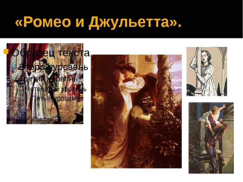 «Ромео и Джульетта».