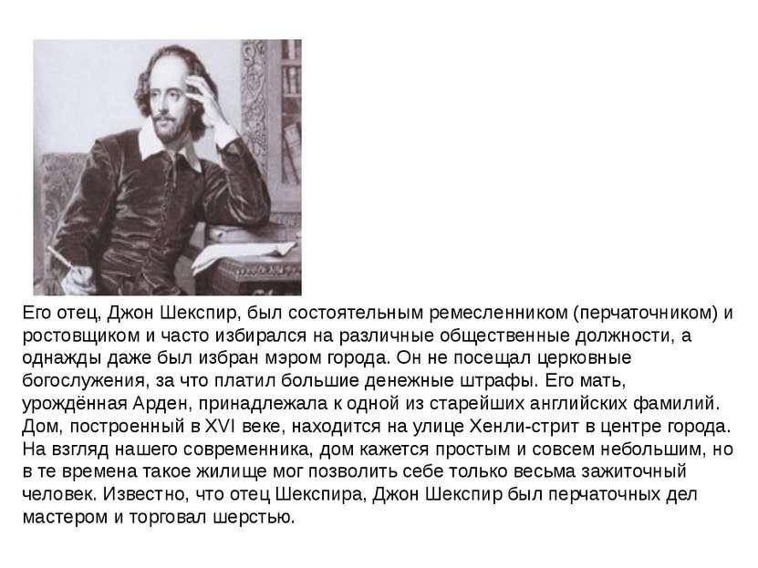 Его отец, Джон Шекспир, был состоятельным ремесленником (перчаточником) и рос...