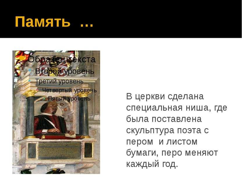 Память … В церкви сделана специальная ниша, где была поставлена скульптура по...