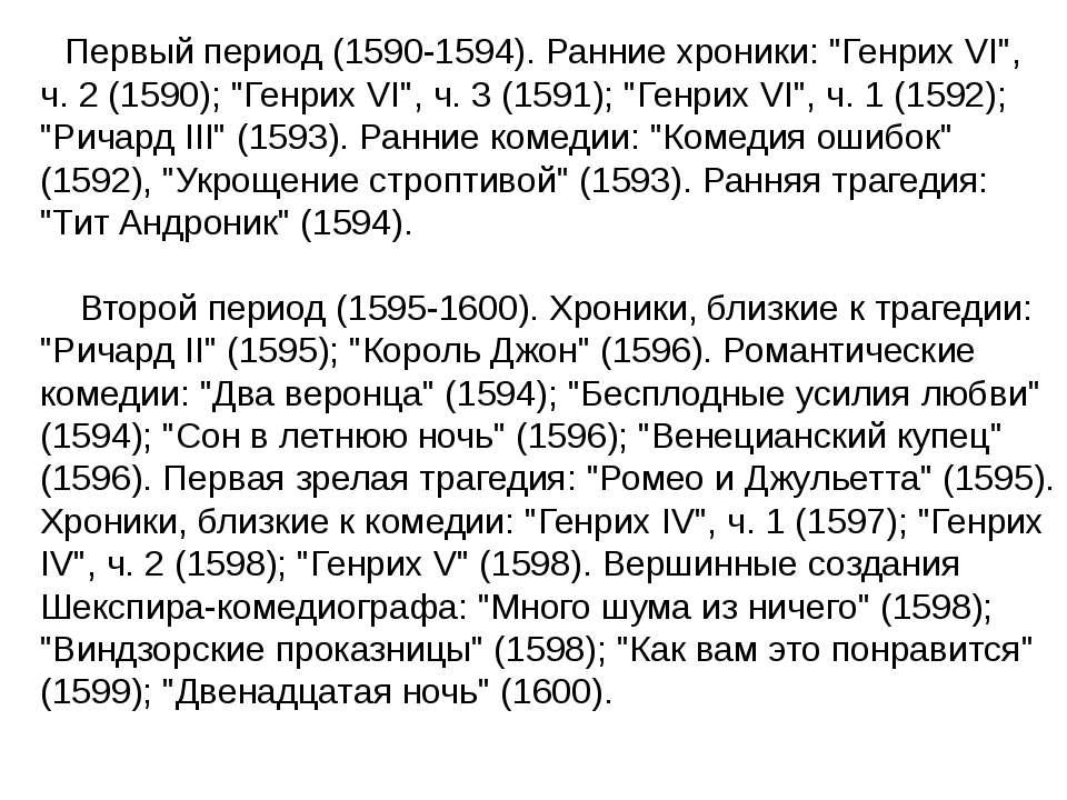 """Первый период (1590-1594). Ранние хроники: """"Генрих VI"""", ч. 2 (1590); """"Генр..."""