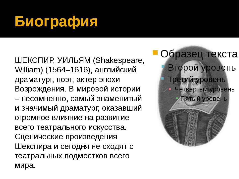 Биография ШЕКСПИР, УИЛЬЯМ (Shakespeare, William) (1564–1616), английский драм...