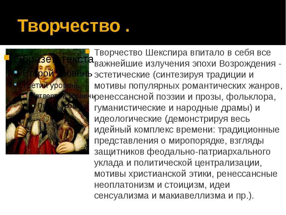 Творчество . Творчество Шекспира впитало в себя все важнейшие излучения эпохи...