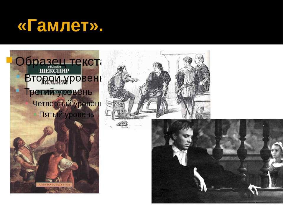 «Гамлет».