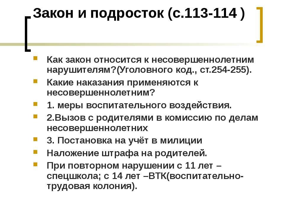 Закон и подросток (с.113-114 ) Как закон относится к несовершеннолетним наруш...