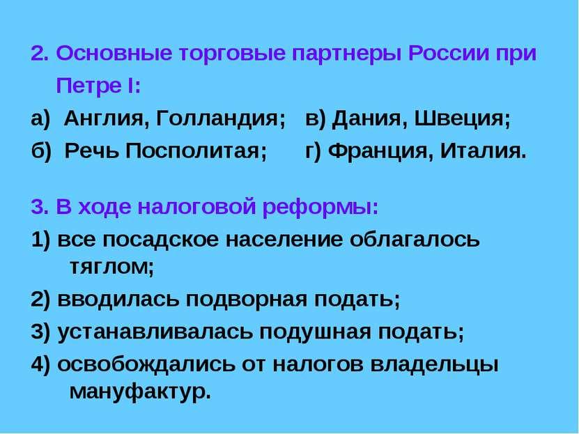 2. Основные торговые партнеры России при Петре I: а) Англия, Голландия; в) Да...