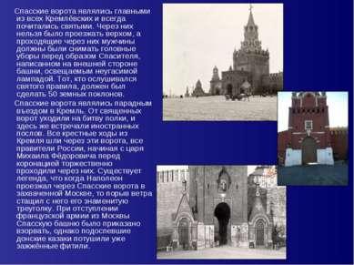 Спасские ворота являлись главными из всех Кремлёвских и всегда почитались свя...