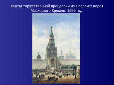 Выезд торжественной процессии из Спасских ворот Москоского Кремля. 1856 год.