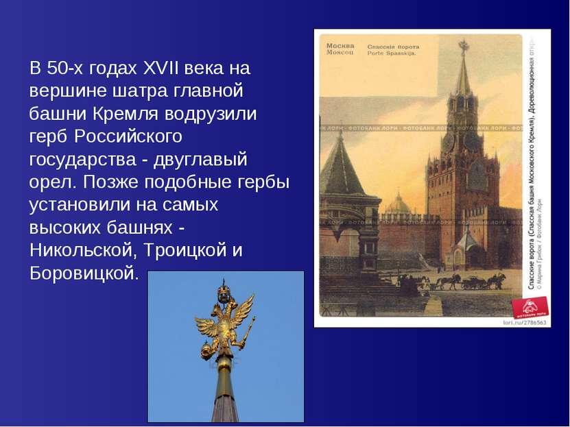 В 50-х годах XVII века на вершине шатра главной башни Кремля водрузили герб Р...