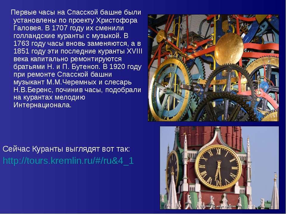 Первые часы на Спасской башне были установлены по проекту Христофора Галовея....