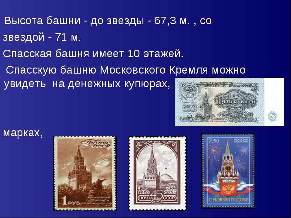 Высота башни - до звезды - 67,3 м. , со звездой - 71 м. Спасская башня имеет ...