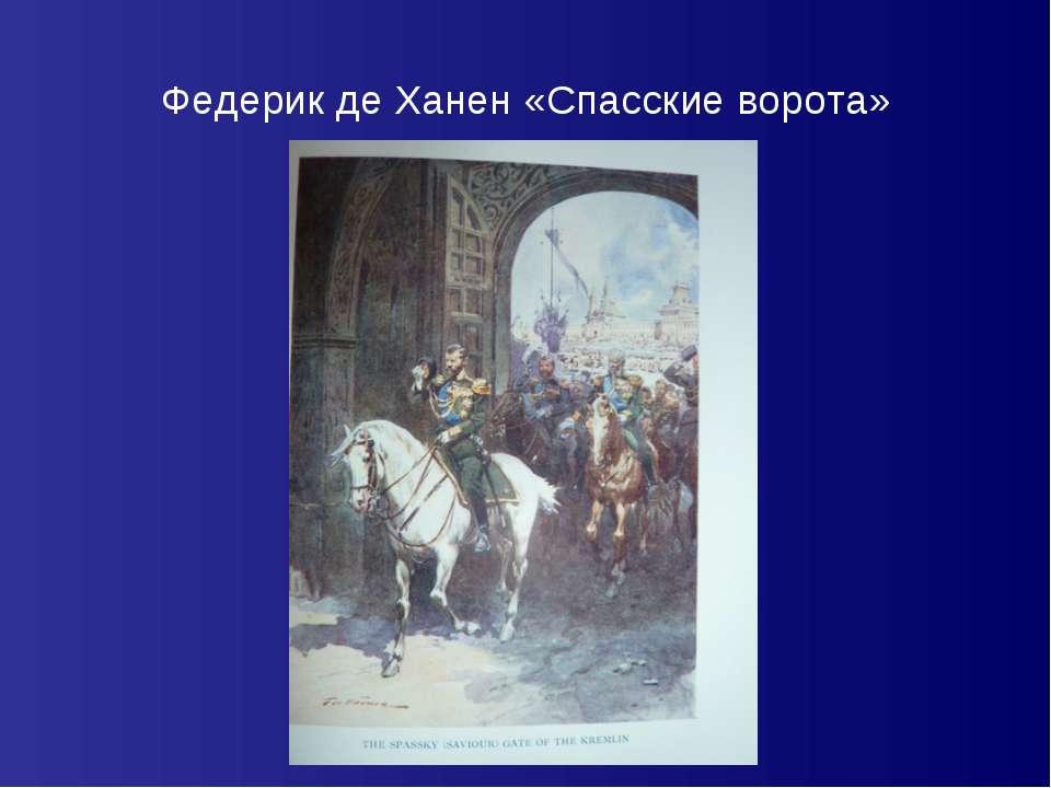 Федерик де Ханен «Спасские ворота»
