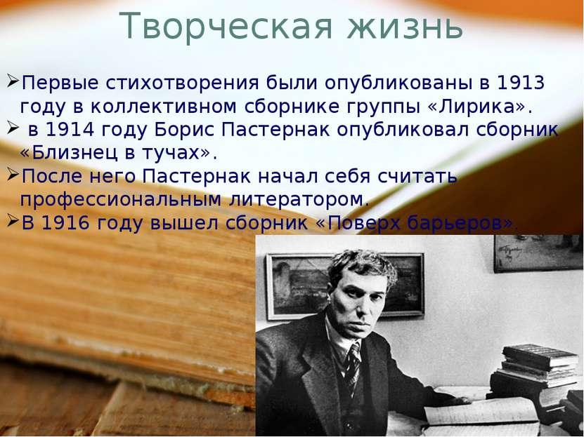 Творческая жизнь Первые стихотворения были опубликованы в 1913 году в коллект...