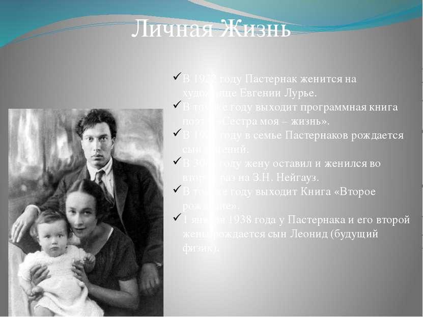 Личная Жизнь В 1922 году Пастернак женится на художнице Евгении Лурье. В том ...