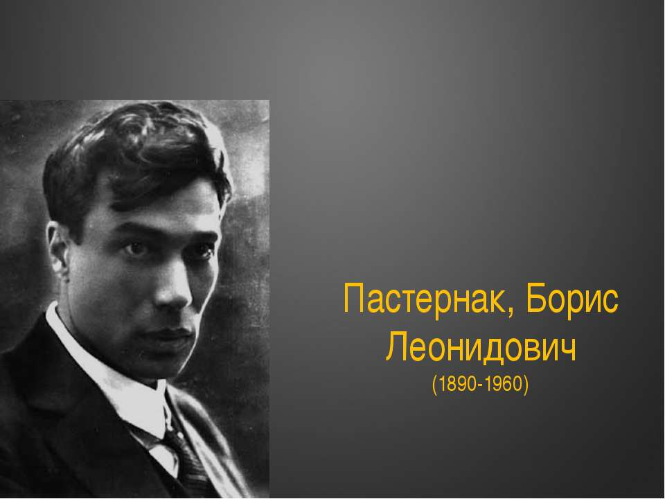 Пастернак, Борис Леонидович (1890-1960)
