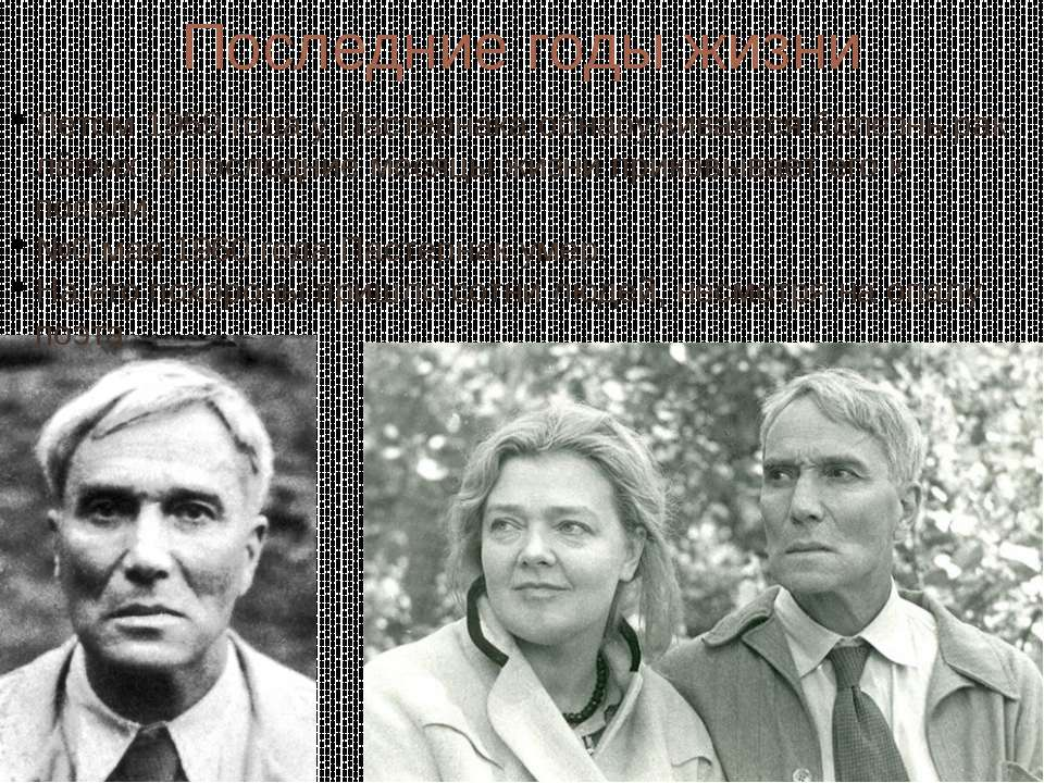 Последние годы жизни Летом 1959 года у Пастернака обнаруживается болезнь рак ...
