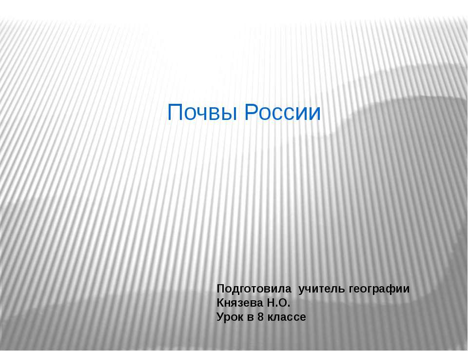 Почвы России Подготовила учитель географии Князева Н.О. Урок в 8 классе