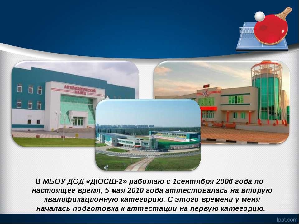 В МБОУ ДОД «ДЮСШ-2» работаю с 1сентября 2006 года по настоящее время, 5 мая 2...
