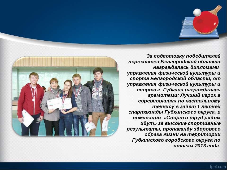 За подготовку победителей первенства Белгородской области награждалась диплом...