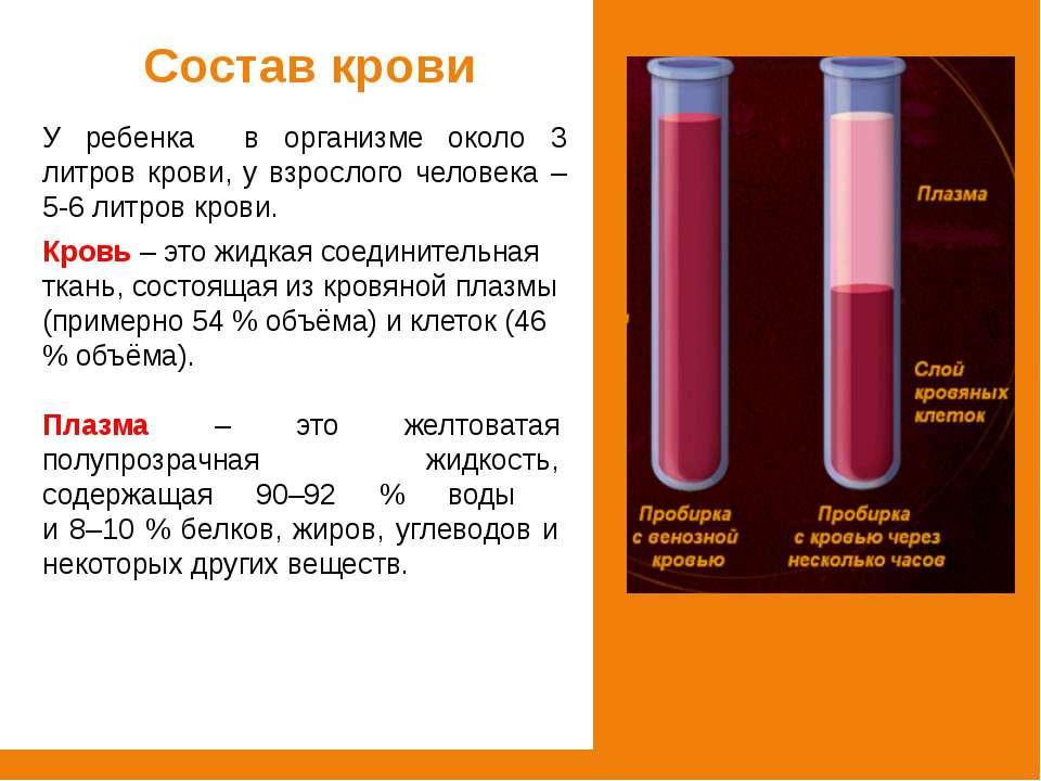 Состав крови У ребенка в организме около 3 литров крови, у взрослого человека...