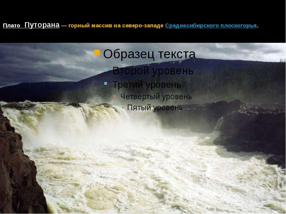 Восточно-Европейская равнина, или Русская равнина— одна из крупнейших равнин...
