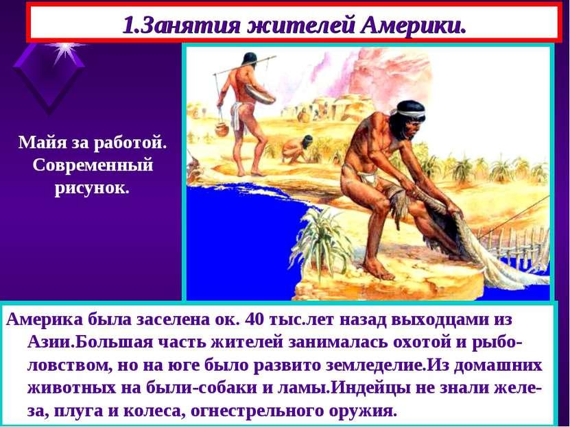1.Занятия жителей Америки. Америка была заселена ок. 40 тыс.лет назад выходца...
