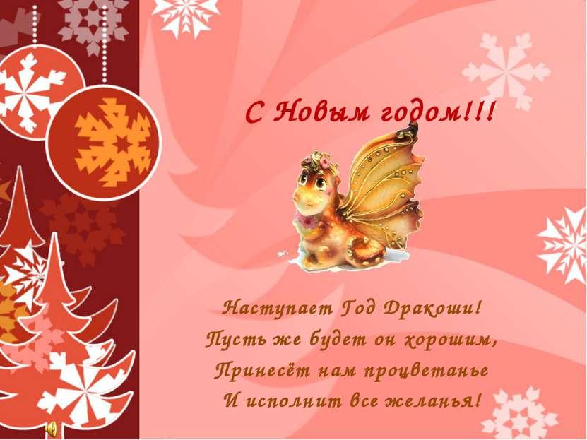 С Новым годом!!! Наступает Год Дракоши! Пусть же будет он хорошим, Принесёт н...