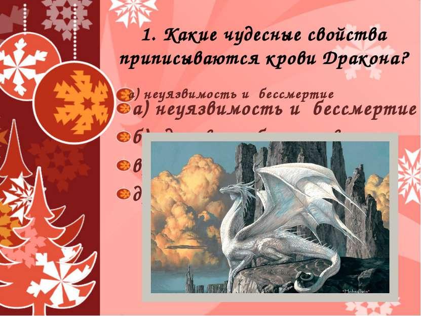 1. Какие чудесные свойства приписываются крови Дракона? а) неуязвимость и бес...