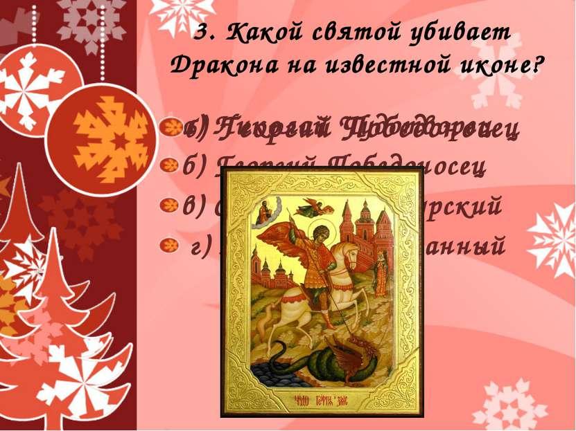 3. Какой святой убивает Дракона на известной иконе? а) Николай Чудотворец б) ...