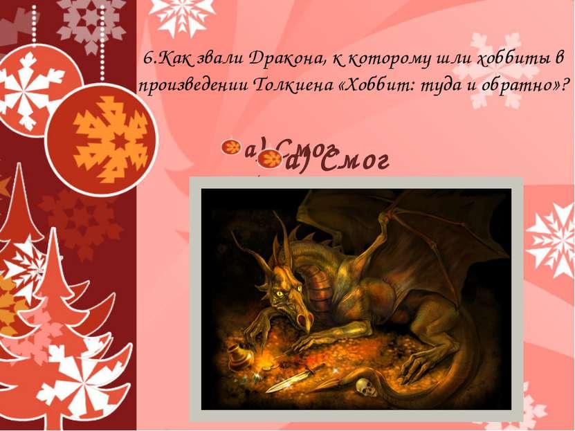 6.Как звали Дракона, к которому шли хоббиты в произведении Толкиена «Хоббит: ...