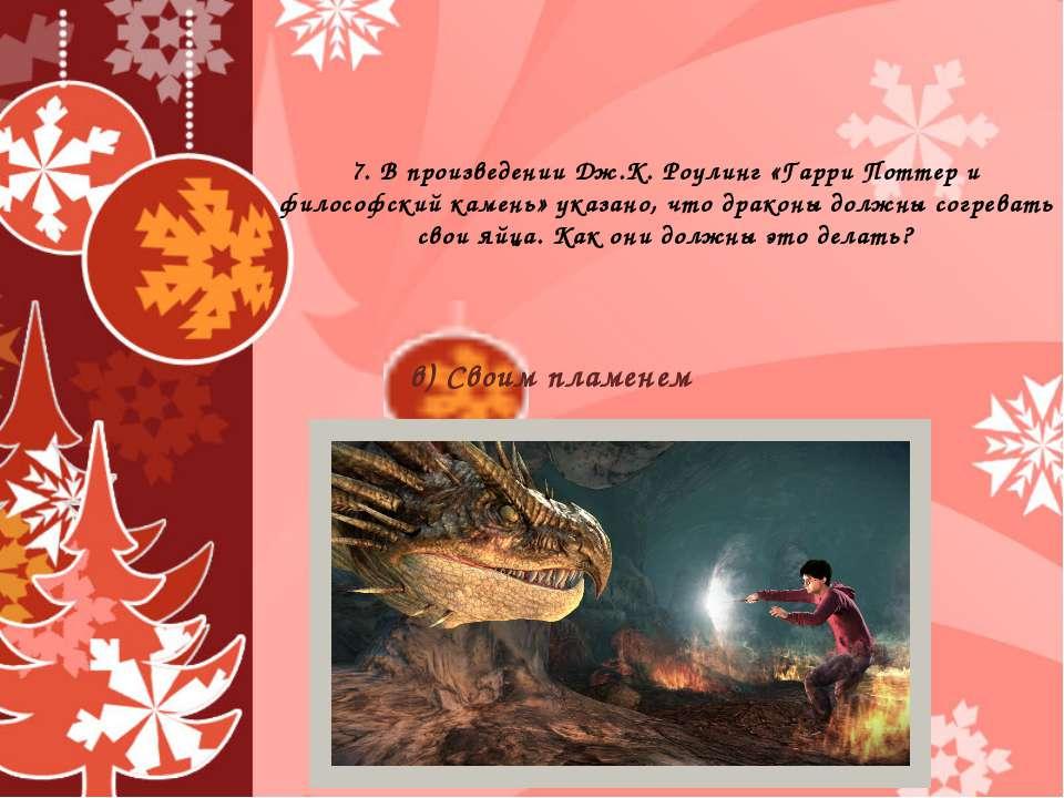 7. В произведении Дж.К. Роулинг «Гарри Поттер и философский камень» указано, ...