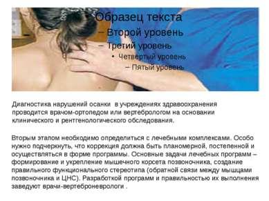Диагностика нарушений осанки в учреждениях здравоохранения проводится врачом-...