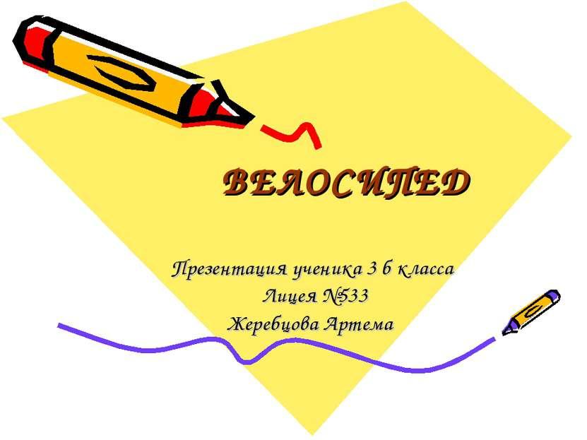 ВЕЛОСИПЕД Презентация ученика 3 б класса Лицея №533 Жеребцова Артема