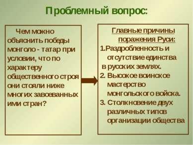 Проблемный вопрос: Чем можно объяснить победы монголо - татар при условии, чт...