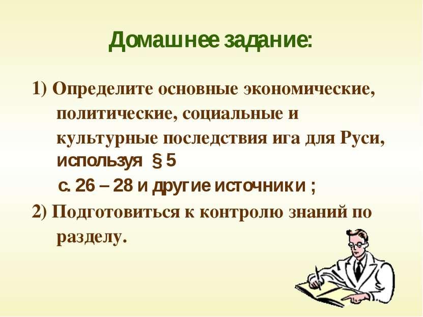 Домашнее задание: 1) Определите основные экономические, политические, социаль...