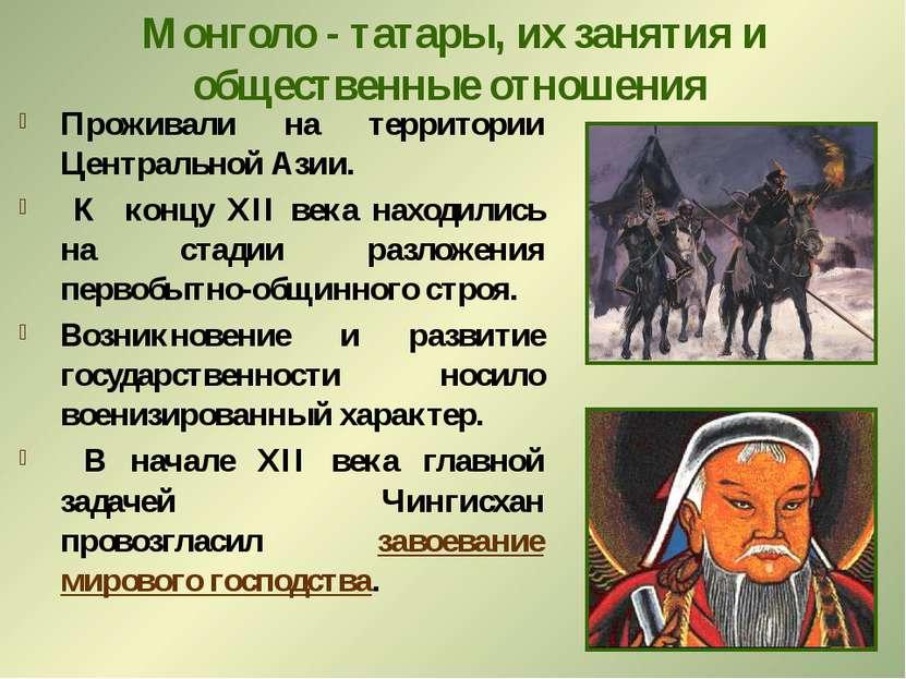 билеты что относится к периоду монголо-татарского ига что нужно знать