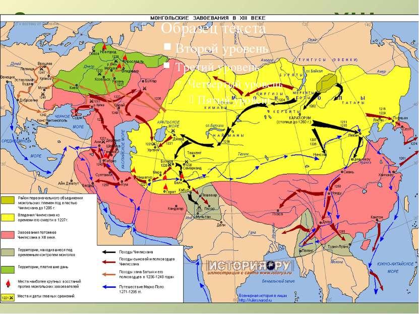 Завоевания монголо – татар в XIII в.