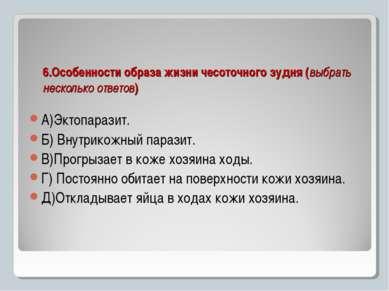 6.Особенности образа жизни чесоточного зудня (выбрать несколько ответов) А)Эк...