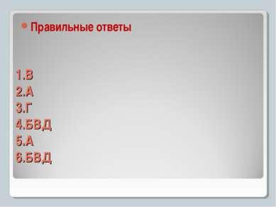 1.В 2.А 3.Г 4.БВД 5.А 6.БВД Правильные ответы