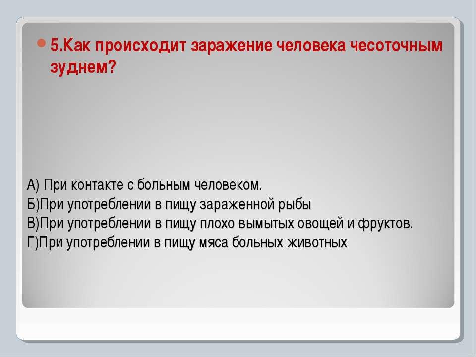 А) При контакте с больным человеком. Б)При употреблении в пищу зараженной рыб...