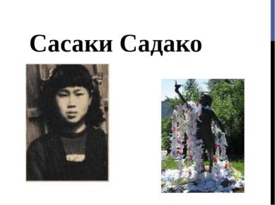 Сасаки Садако