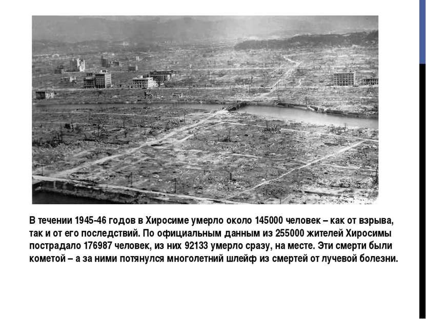 В течении 1945-46 годов в Хиросиме умерло около 145000 человек – как от взрыв...