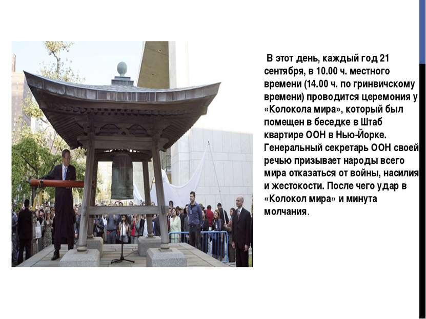 В этот день, каждый год 21 сентября, в 10.00 ч. местного времени (14.00 ч. по...