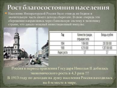 Население Императорской России было отнюдь не бедное и значительную часть сво...