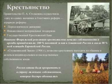 Правительство П. А. Столыпина осуществила одну из самых значимых и блестящих ...