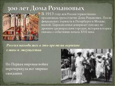 В 1913 году вся Россия торжественно праздновала трехсотлетие Дома Романовых. ...