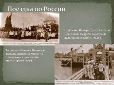 Торжества в Нижнем Новгороде. Закладка памятника Минину и Пожарскому в присут...