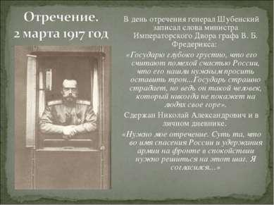 В день отречения генерал Шубенский записал слова министра Императорского Двор...