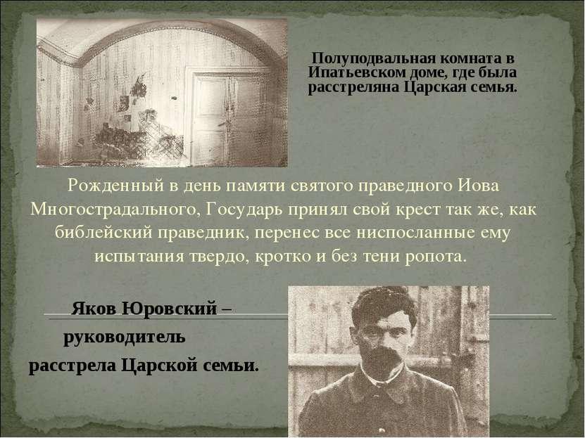 Полуподвальная комната в Ипатьевском доме, где была расстреляна Царская семья...
