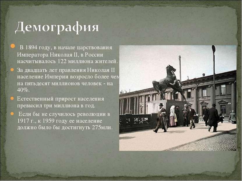 В 1894 году, в начале царствования Императора Николая II, в России насчитыва...