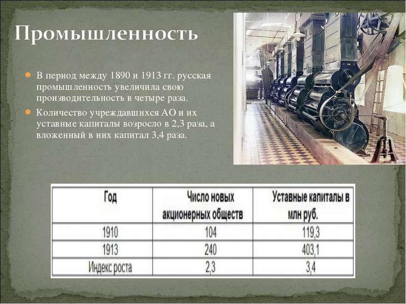 В период между 1890 и 1913 гг. русская промышленность увеличила свою производ...